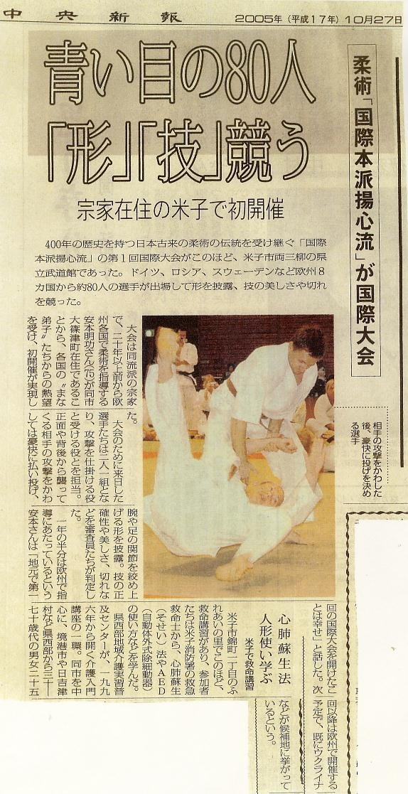 kongress-motoha-japan-2005 (1)